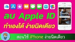 วิธีลบ Apple ID เก่า ลบแอปเปิ้ลไอดีที่ติดมากับเครื่อง ลบบัญชี iCloud หายเกลี้ยง | สอนใช้ง่ายนิดเดียว