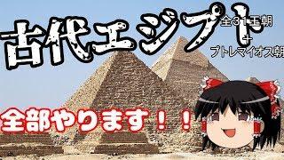 古代エジプト 全31王朝+プトレマイオス朝全部解説します【かぐら予備校】