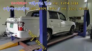 [무쏘스포츠 03년] 자동차 노후경유차량 운행제한! 미…