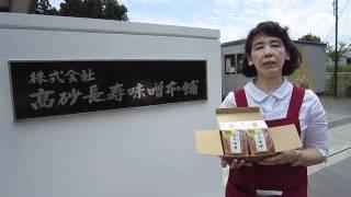 【経済復興】宮城県東松島市 高砂長寿味噌本舗