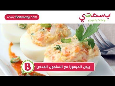 بيض الميموزا مع السلمون المدخن - Mimosa Eggs with Smoked Salmon