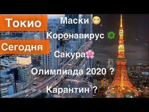 Коронавирус в ЯПОНИИ   Влог из Токио 😷Маски N 95