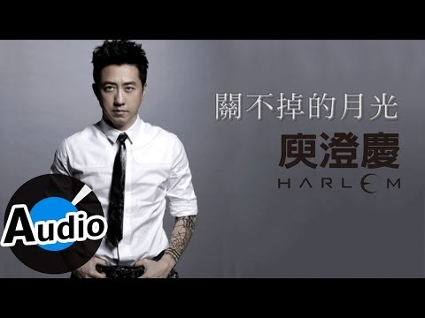 庾澄慶 Harlem Yu - 關不掉的月光 The Moonlight That Can't Be Turned Off (官方歌詞版)