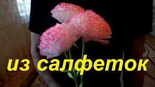 цветы из бумаги своими руками(Видео урок Как сделать цветы из салфетки своими руками показывает что можно сделать из бумажной салфетки...., 2016-03-08T16:41:48.000Z)