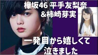 【関連動画】 欅坂46 平手友梨奈 長濱ねる やっぱり大人の事情!?単独...