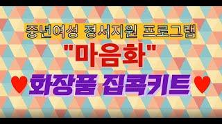 """중년여성 프로그램 """"마음화"""" 천연화장…"""