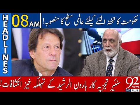 Haroon ur Rasheed big revelation about PTI Govt | Headlines | 08:00 AM | 18 January 2021 | 92NewsHD thumbnail