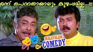 ഇത് കണ്ടാൽ നിങ്ങൾ ചിരിക്കും ഉറപ്പ് | Malayalam Comedy Scenes | Mamalayalam Comedy Movies