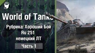 World of Tanks немецкий легкий танк RU 251, Хороший бой, Эрленберг