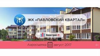 видео Ход строительства ЖК Павловский квартал в Харькове