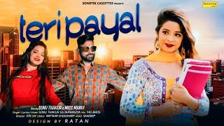 Teri Payal | Miss Manvi | Sonu Thakur Gujarwasiya | Latest Haryanvi Songs Haryanavi 2018 | 2019