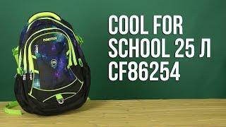 Розпакування Cool For School 46х30х18 см 25 л CF86254
