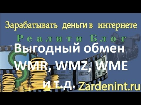 Как Выгодно обменивать WMR, WMZ, WME, WMU, WMB, WMY, WMK, WMX между собой