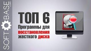 видео Программы для восстановления информации
