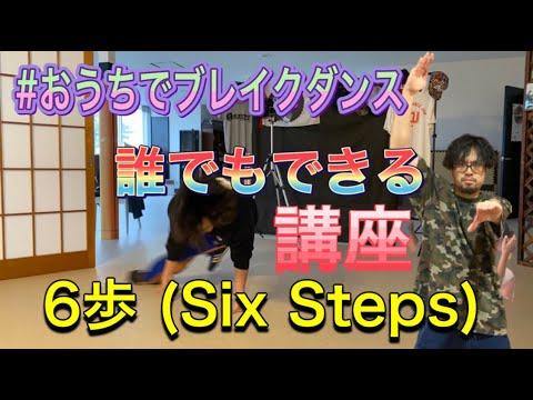#おうちでブレイクダンス 誰でもできる 6歩 how to six step?
