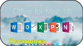 видео Как установить Microsoft Office на Mac OS БЕСПЛАТНО / How to install Microsoft office on Mac OS