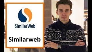 Similarweb - огляд сервісу. Аналіз сайту в Симиларвеб.