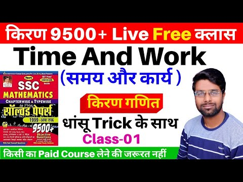 08:00PM | किरण Math का पूरा Solution | Time And Work | Class 01 | Math By Kamal Sir #01