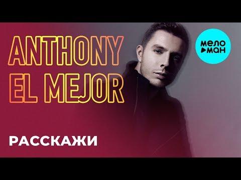 Anthony El Mejor - Расскажи Single