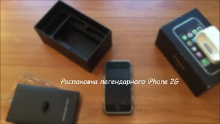 iPhone 2G розпакування легендарного iPhone