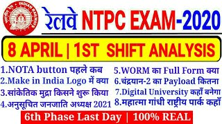 RRB NTPC 8 APRIL 1ST SHIFT PAPER ANALYSIS ALL REAL QUESTION LAST DAY 6TH PHASE// LEVEL कैसा