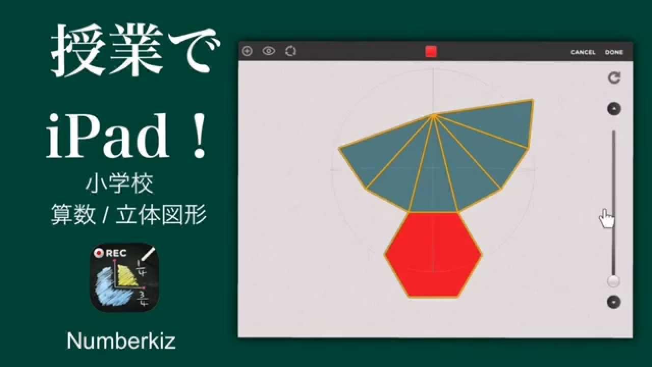 立体図形の授業で使えるiPadアプリ