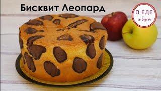 Бисквит Леопард! Как приготовить классический бисквит!