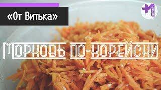 Морковь по корейски без лука быстро в домашних условиях - даже без специальной терки!