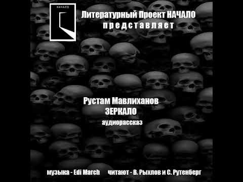 Р. Мавлиханов аудиорассказ  Зеркало