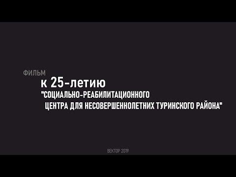 """К 25-ЛЕТИЮ """"СОЦИАЛЬНО-РЕАБИЛИТАЦИОННОГО     ЦЕНТРА ДЛЯ НЕСОВЕРШЕННОЛЕТНИХ ТУРИНСКОГО РАЙОНА"""""""