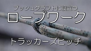 トラッカーズヒッチ:ブッシュクラフトに役立つロープワーク thumbnail