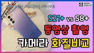 삼성 갤럭시 S21+ 리뷰(사용후기) | S21+와 S…