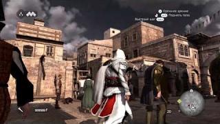 Assassins Creed Brotherhood - Easy Money