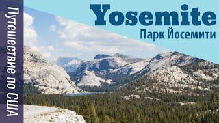 Национальный парк Yosemite - Путешествие по США (Ep. 2)(Второе видео из Серии