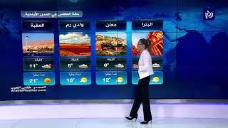 النشرة الجوية الأردنية من رؤيا 15-12-2019 | Jordan Weather