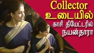 Nayanthara watched Aramm at kasi theater | Nayanthara visits kasi theater | tamil news today redpix