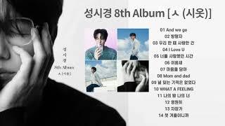 성시경 8th Album [ㅅ 시옷] 14곡듣기