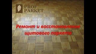 видео Циклевка паркета в Подольске