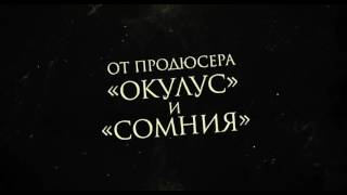 Русский трейлер БайБайМэн