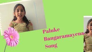 Paluke bangaramayena song