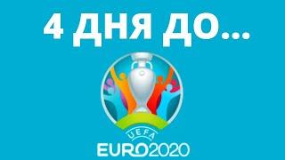 Футбол За 4 дня до Евро 2020 Мнение Финляндии о сборной России Чемпионат Европы по футболу 2020