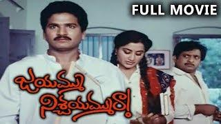 Jayammu Nischayammura Telugu Full Length Movie || Rajendra Prasad, Chandra Mohan, Sumalatha