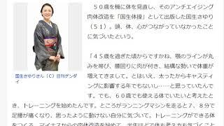日本人の平均年齢が46歳となった今、「使える体」は全員のテーマ!?