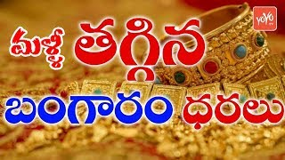 Gold Prices Today | 16-09-2019 | Gold & Silver Rates Today in India | Hyderabad | YOYO TV Channel
