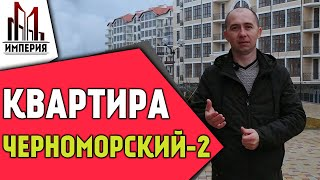 Новая однокомнатная квартира с ремонтом в Геленджике. ЖК Черноморский 2.