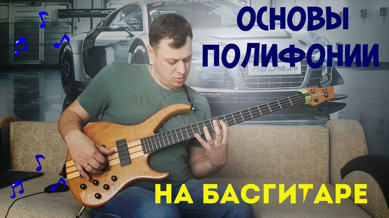 Полифония - основы на бас-гитаре