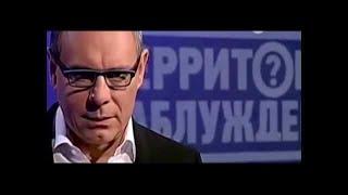 Шокирующая правда о Европе, Гендерная политика, Территория заблуждений, Документальный фильм