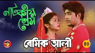 Bangla Comedy Natok 2018: Basic Ali-40 | Bangla New Natok | Tawsif Mahbub Telefilm