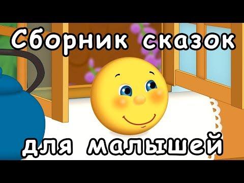 Сборник русские народные