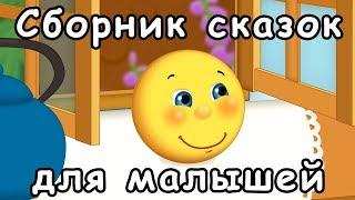 Сборник русские народные сказки для малышей на ночь